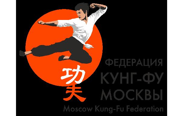 Федерация Кунг-Фу Москвы